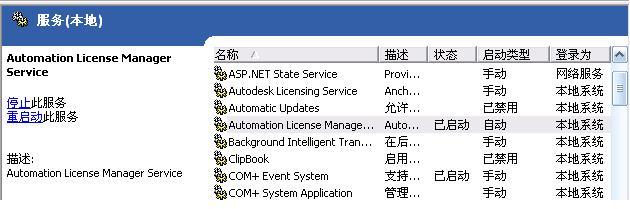 step7 wincc 安装问题汇总-专业自动化论坛-中国工控
