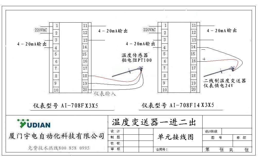 宇电双温控仪接线图