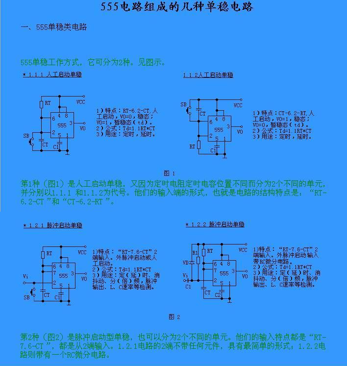 延时电路-专业自动化论坛-中国工控网