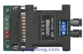 波仕电子最新推出-CAN/光纤转换器