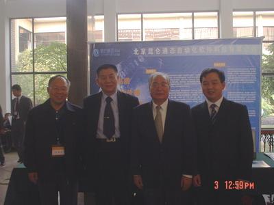 昆仑通态亮相中国自动化学会年会再次捐赠asea培训