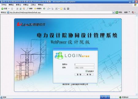 利驰软件近日推出电力设计院协同设计管理系统—WebPower设计院版
