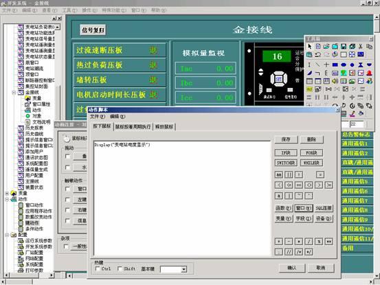 产品介绍 一、简介   力控电力版5.0(FCPower)完美的结合了通用组态软件和电力专业技术,是使用先进的计算机软件编程技术开发的专业电力系统自动化的组态软件,适用于变电站综合自动化、电厂电气监控(ECS)、企业供配电自动化、水电站综合自动化及楼宇配电自动化等后台监控系统。      系统不仅拥有一个专业的、稳定可靠的、完善的电力SCADA平台(四遥数据采集与处理、数据的二次实时统计分析计算、事件报警实时/历史记录、专业报表、打印管理、监控界面、实时历史负荷曲线/棒图、用户权限管理、电力操作习惯(遥控